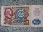 Банкноти и монети СССР