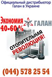 Котлы Галан продажа в Кировограде