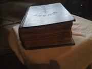 БИБЛИЯ или КНИГИ(3) СВЯЩЕННОГО ПИСАНИЯ.......1916г.