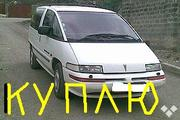 Pontiac Trans Sport или авто после дтп.