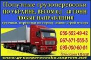 Попутные грузоперевозки кировоград - черновцы - кировоград