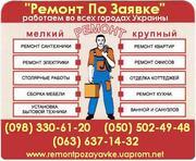 установить,  повесить карниз Кировоград