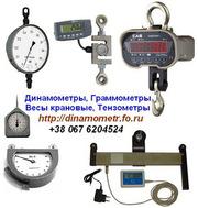 Тензометр,  Динамометр,  Граммометр,  Весы крановые и др. : +380676204524