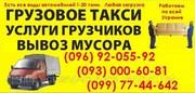 Вывоз строительного мусора Кировоград. Вывоз мусор в Кировограде