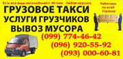 Грузоперевозки ЖИВОТНЫХ Кировоград. Перевозка животные в клетках