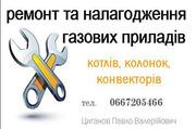 Отремонтировать котёл в Кировограде