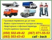 Перевозка личных вещей Кировоград. Перевезти личные вещи в Кировограде