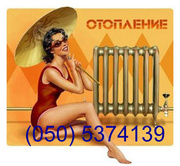 Автономное отопление в Кировограде с документами , продажа и монтаж .