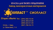 Эмали (эмаль) КО-811: КО-811,  -84,  -83: продажа эмалей КО-811