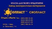 Эмаль ХС-75У (эмаль ХС75у) краска ХС-75 У от изготовителя ЛКМ Сиопласт