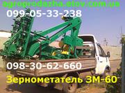 Зернометатели ЗМ-60У,  ЗМ-80У,  доставка+запуск, гарантия