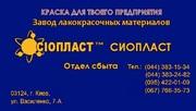 ЭМАЛЬ ХС-720_КО5101 КО-5101 ЭМАЛЬ КО5101-- ЭМАЛЬ КО-5101 КО-5101+  Эм