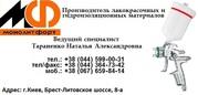 АУ-066 Грунтовка + АУ_066 ( Антикоррозийный грунт ) АУ-066*