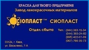 Эмаль ХВ-125=эмаль ХВ-125=эмаль 125ХВ_ХВ-125 эмаль ХВ-125 производим*