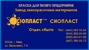 Изготовление грунтовка ВЛ02;  продажа грунта ВЛ-02їгрунт ХС-068-  DAГр