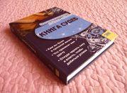 Книга судеб. Энциклопедия тайных знаний. Лот 2