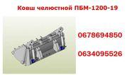 Рабочие органы к  погрузчику фронтальному универсальному НФУ-800Б (НФУ