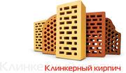 Кирпич лицевой Евротон