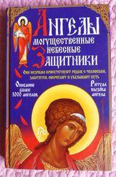 Ангелы-могущественные небесные защитники. Алексей Корнеев
