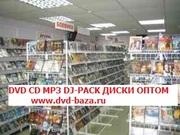 ДВД ДИСКИ ОПТОМ ! низкие цены от 16.5 рублей !