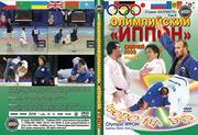Олимпийские игры 2000. Дзюдо. Сборная японии.