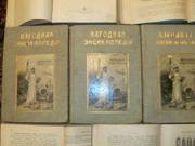 Народная энциклопедия Сытина 1911  19томов